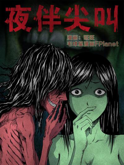 夜伴尖叫漫畫封面