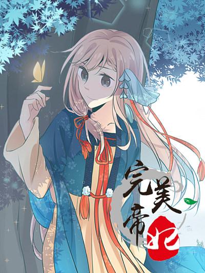 完美帝妃漫画封面