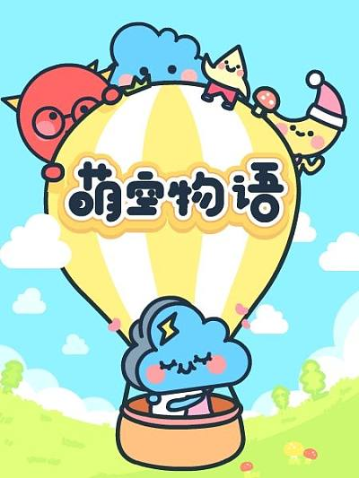 萌空物语漫画封面