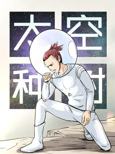 太空种树漫画封面