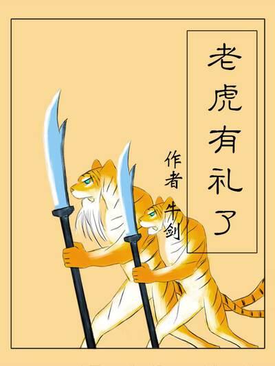 老虎有礼了