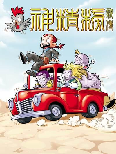 神精榜新传-龙渊传奇漫画封面