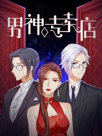 男神專賣店漫畫封面