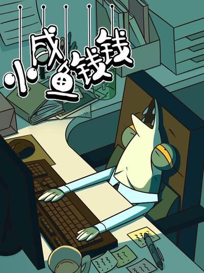 小咸鱼钱钱漫画封面