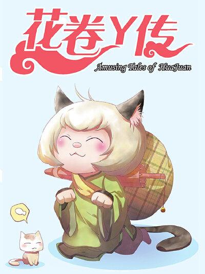 花卷Y傳漫畫封面