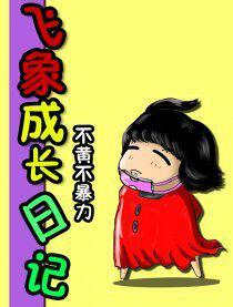 飛象成長日記漫畫封面