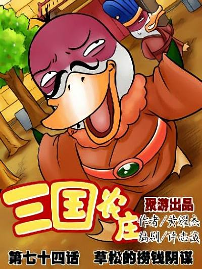 三国农庄漫画封面