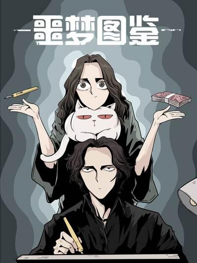 噩夢圖鑑漫畫封面