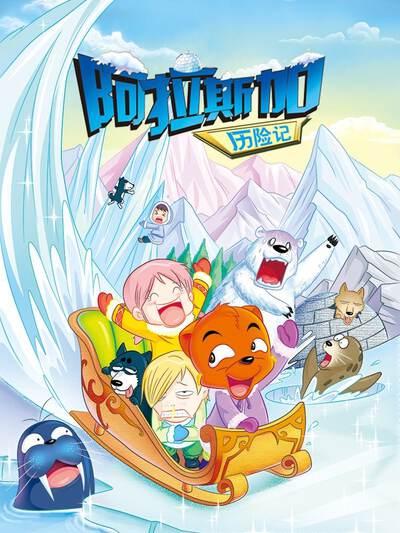 虹猫蓝兔漫画科学探险之阿拉斯加历险记