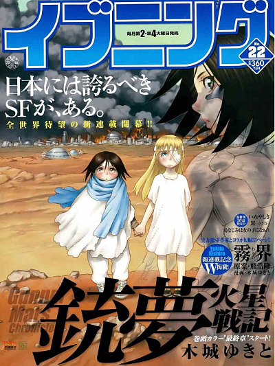 铳梦 火星战记漫画封面