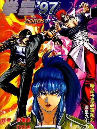拳皇97漫画封面