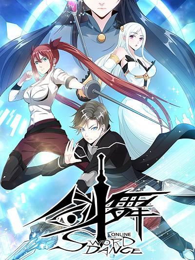 剑舞漫画封面