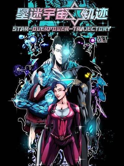 星迷宇宙-轨迹漫画封面