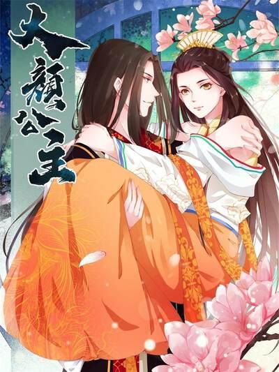 大顏公主漫畫封面