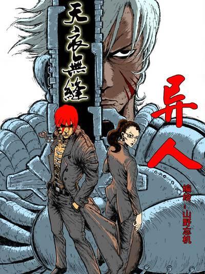 異人漫畫封面
