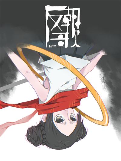 反朝歌漫畫封面