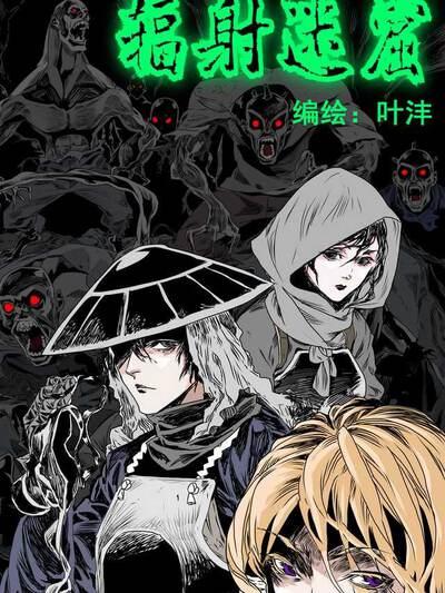 輻射迷窟漫畫封面