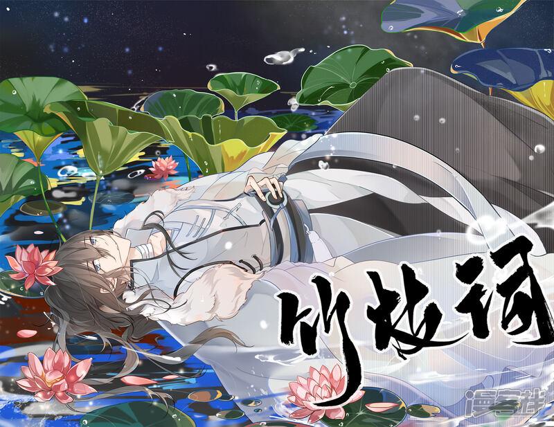竹枝词漫画全一话-漫死神客栈人物角色漫画图片
