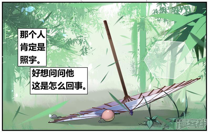 竹枝词兴趣全一话-漫漫画漫画客栈图片