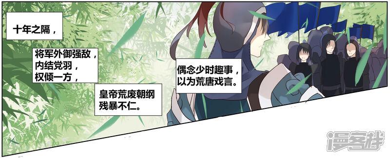 竹枝词漫画全一话-漫漫画客栈离婚巴欧图片
