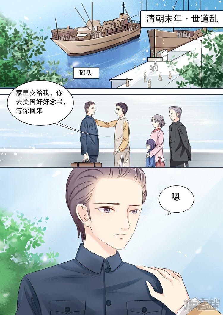 占骨师漫画第2话-漫客栈男cp漫画图片