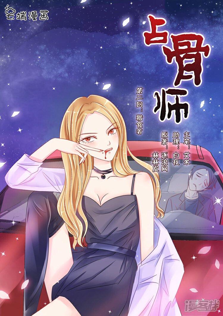 占骨师漫画第9话-漫漫画漫画新新网客栈图片