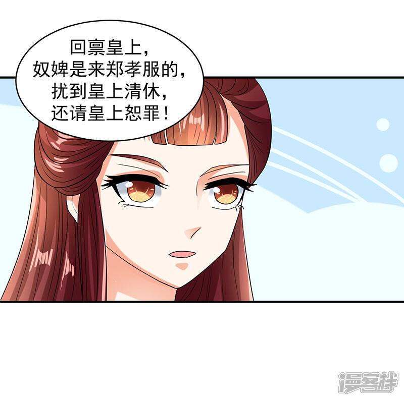 蛇蝎不好惹:弃后也妖娆漫画 第12话上 - 漫客栈