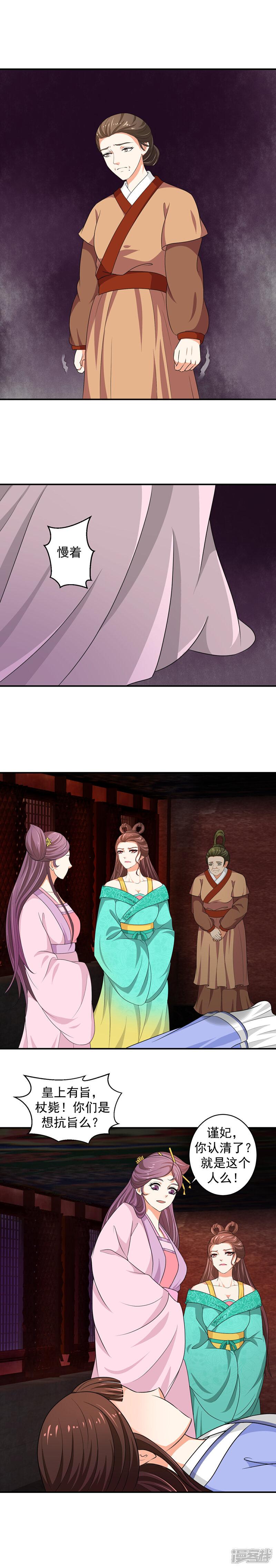 蛇蝎不好惹:弃后也妖娆漫画 第15话上 - 漫客栈