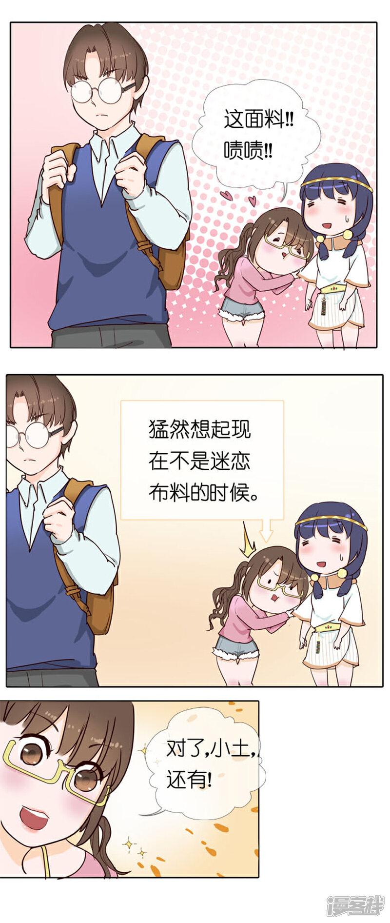 客栈帮帮忙漫画第2话-漫祖先漫画补牙图片