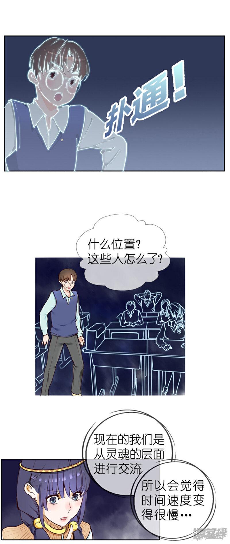 祖先帮帮忙客栈第3话-漫漫画来漫画的里走出亦凡吴图片