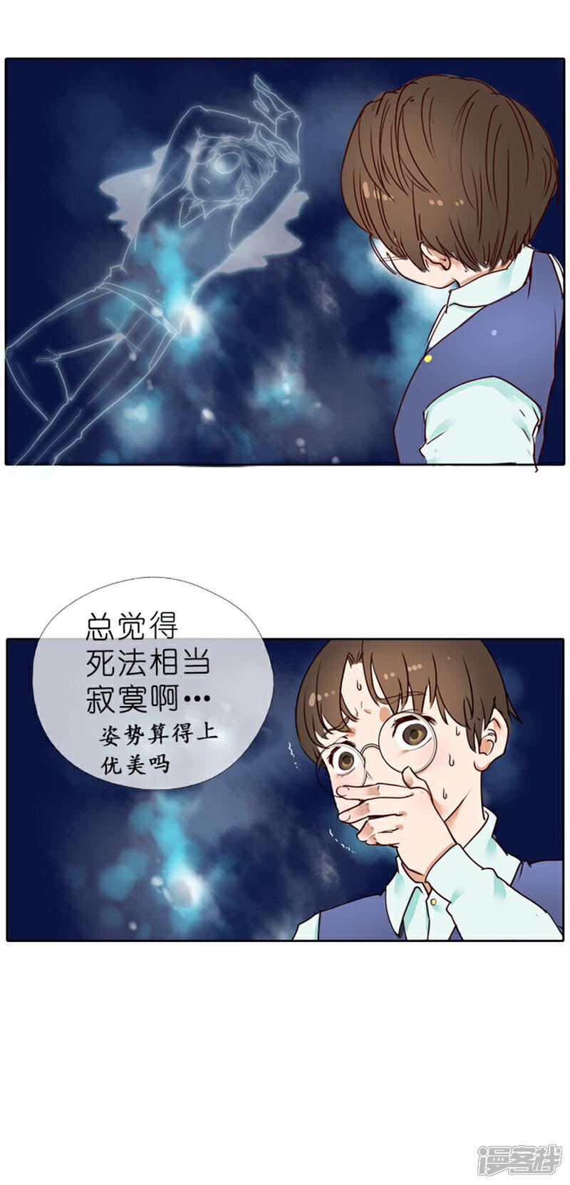 客栈帮帮忙漫画第3话-漫军营漫画祖先图图片