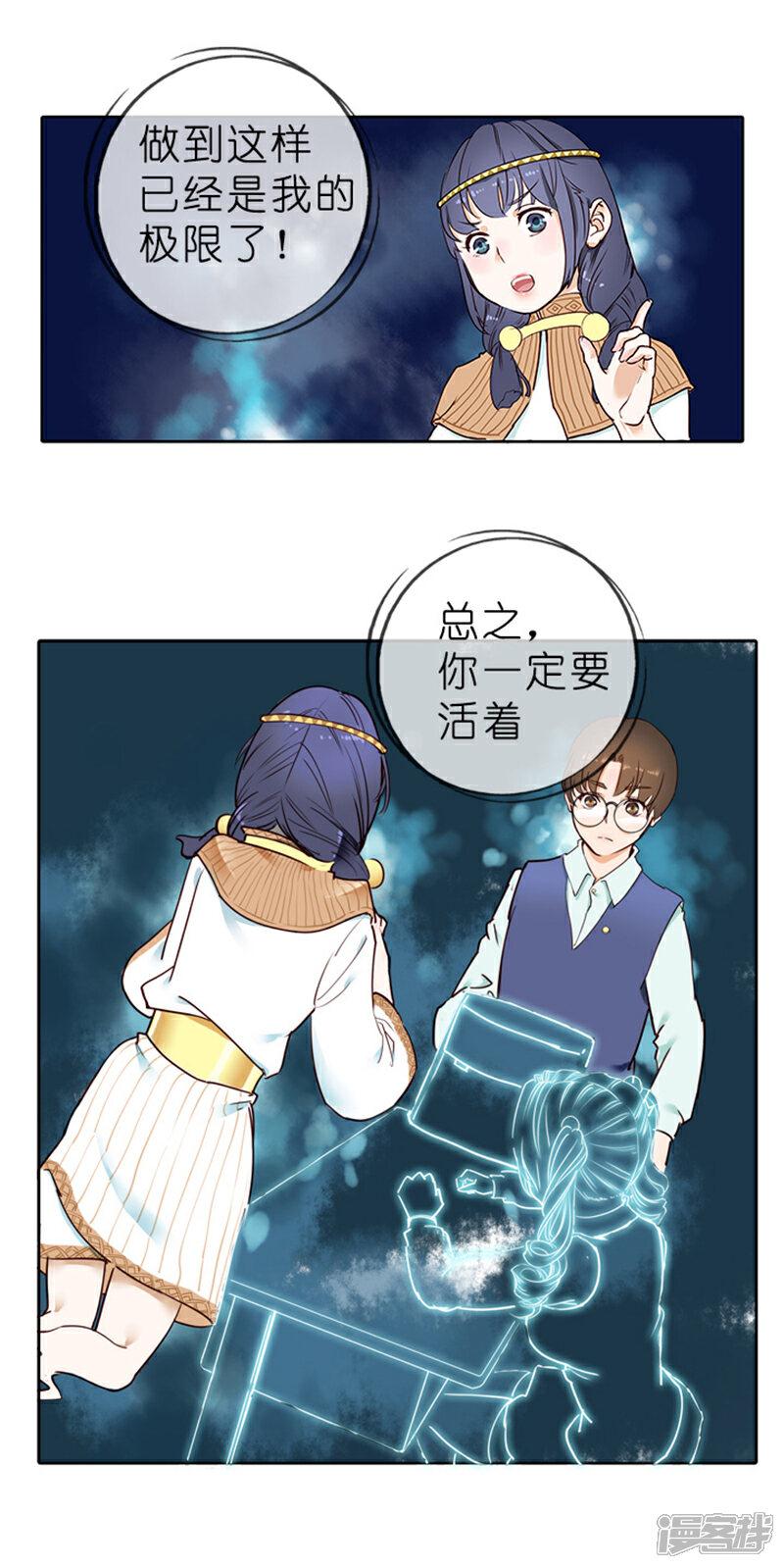 客栈帮帮忙祖先第3话-漫漫画漫画爱火影忍者图片