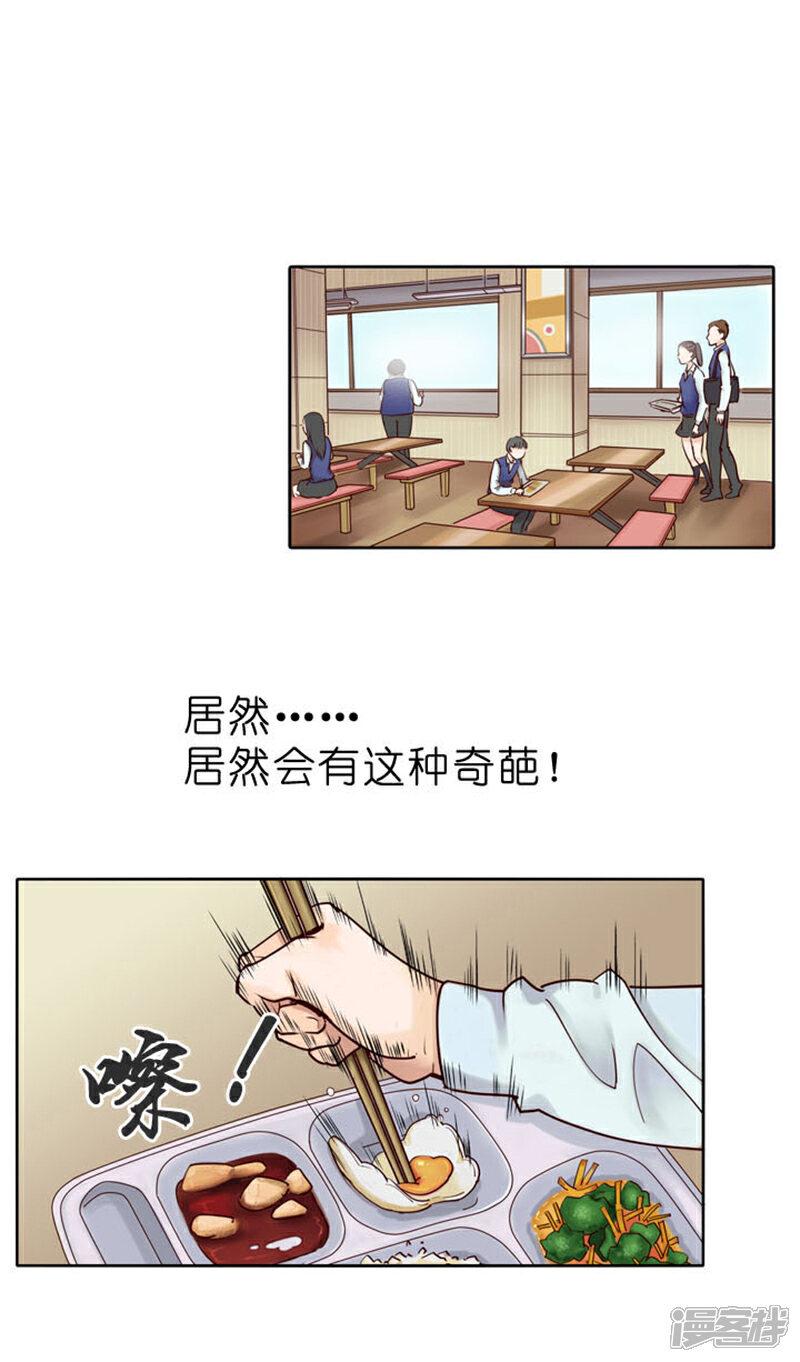 祖先帮帮忙客栈第3话-漫漫画强上a祖先漫画图片