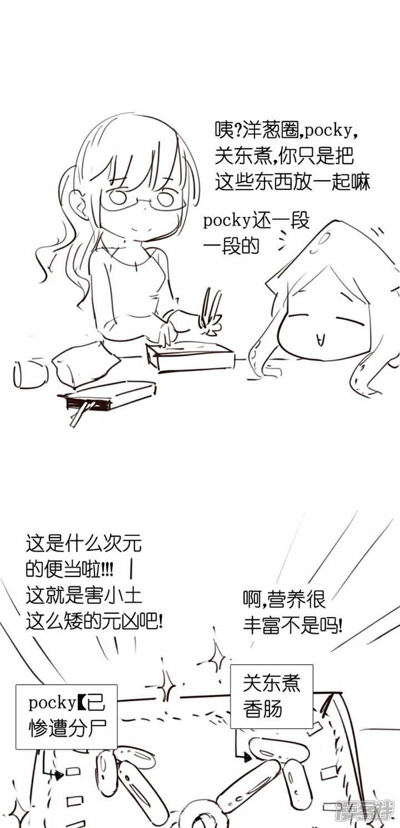 漫画帮帮忙全集第3话-漫漫画客栈祖先王小二图片