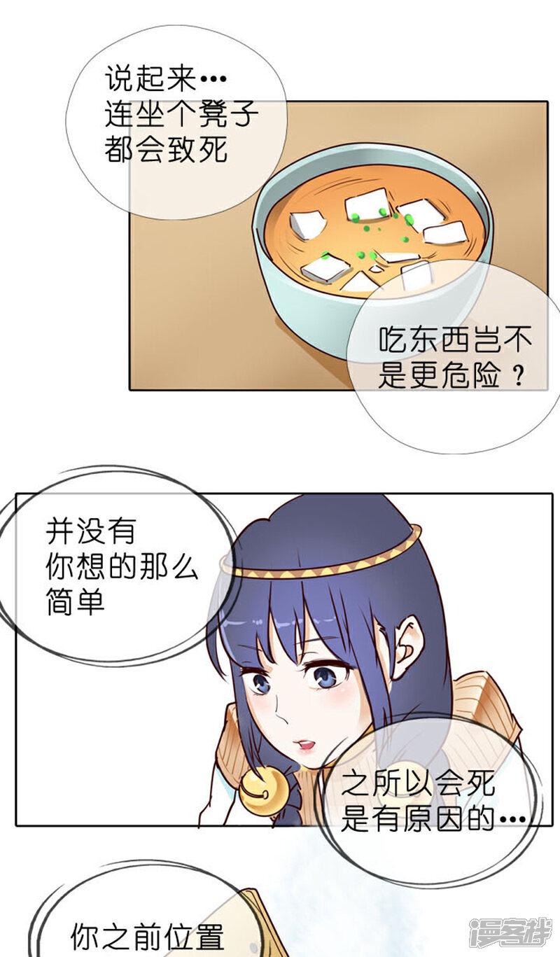 祖先帮帮忙客栈第4话-漫漫画妇美a祖先漫画图片