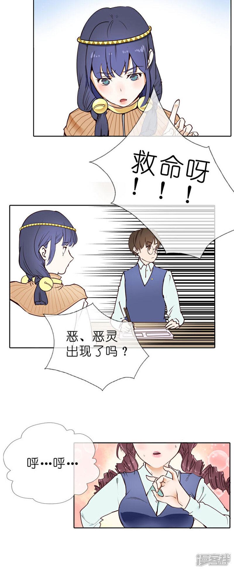 祖先帮帮忙客栈第4话-漫蔷薇漫画百日漫画图片图片