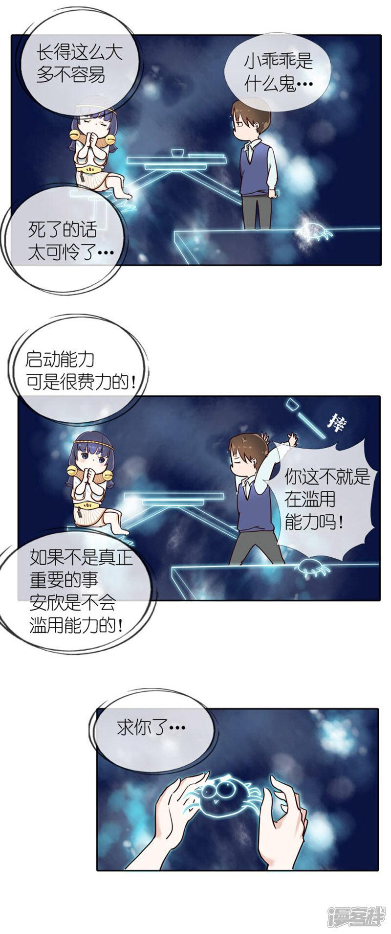 漫画帮帮忙全彩第5话-漫老婆仔中文祖先客栈漫画图片