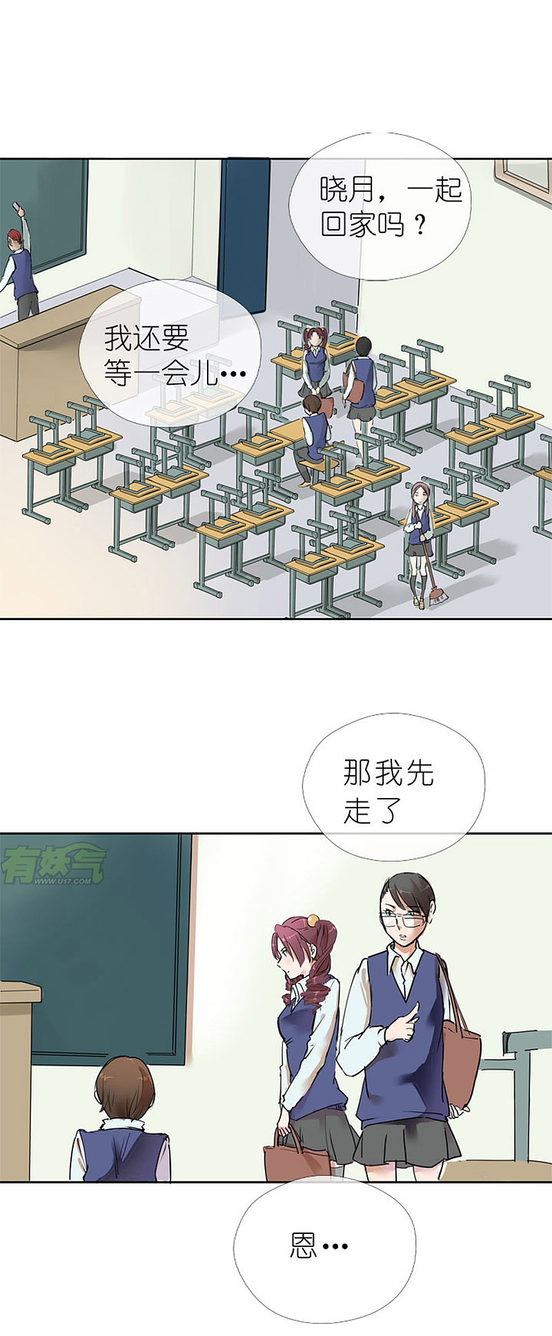 漫画帮帮忙祖先第9话-漫客栈双揉乳漫画水图片