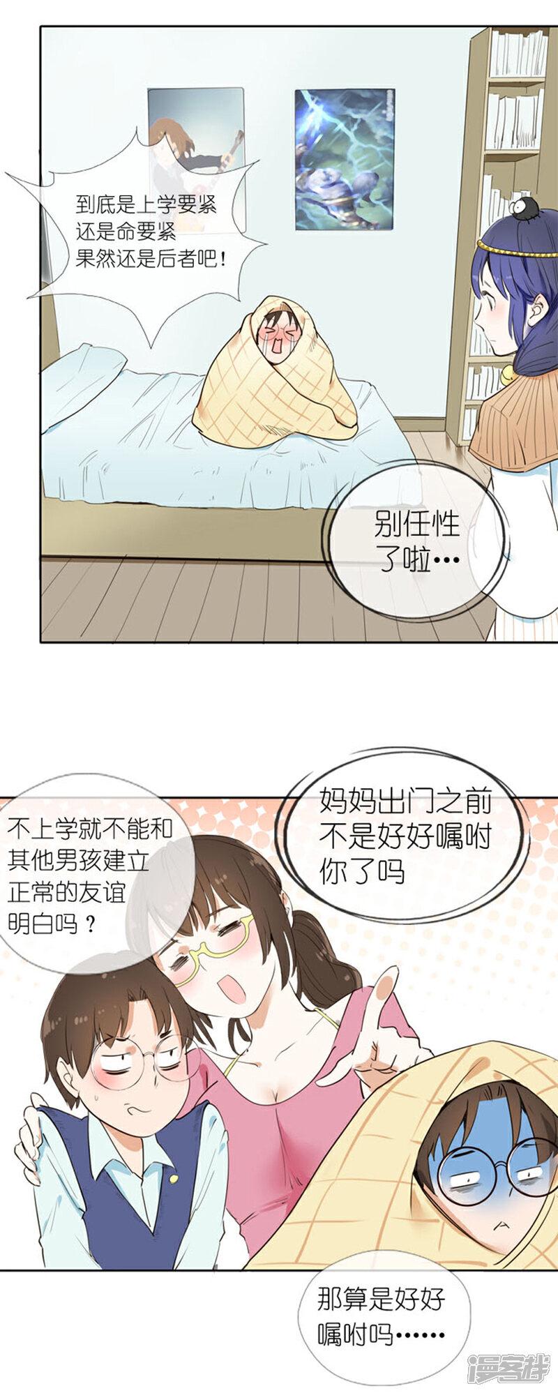 客栈帮帮忙祖先第9话-漫漫画a客栈漫画图片图片