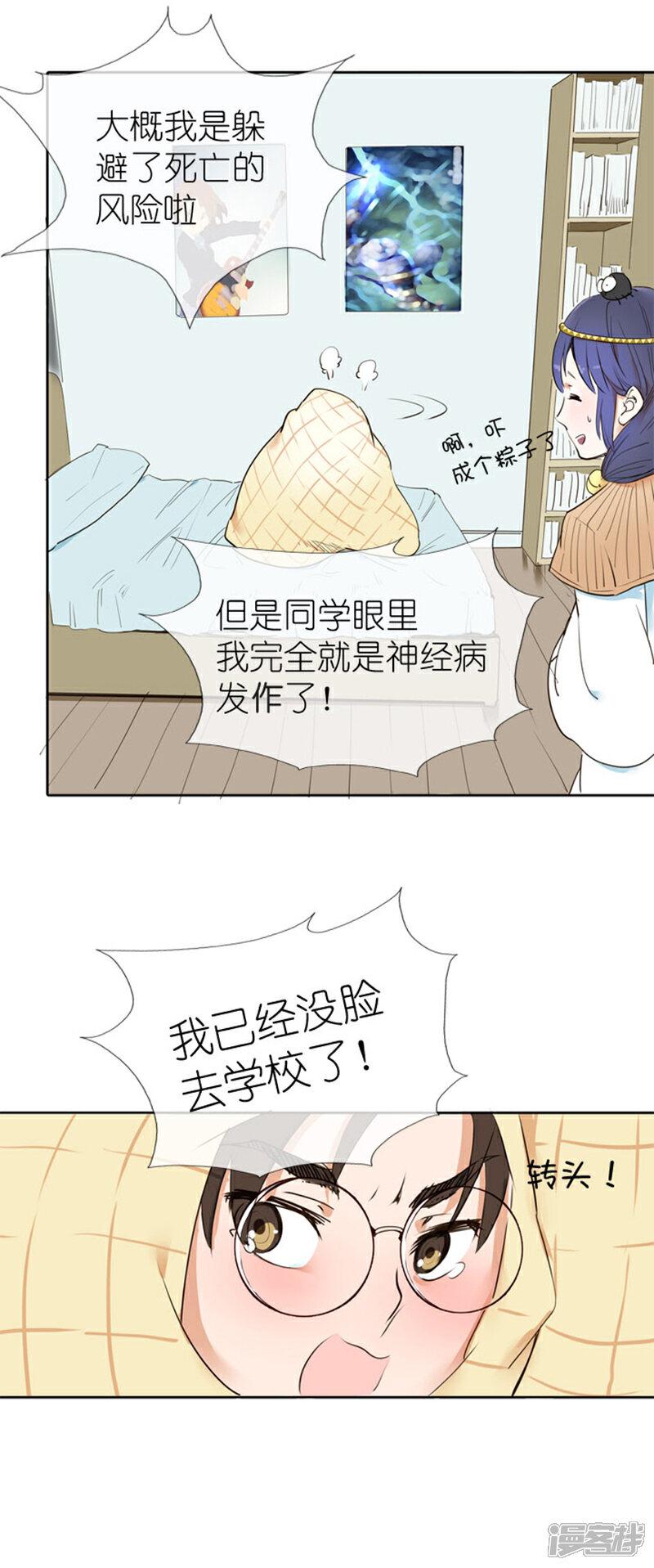 祖先帮帮忙漫画第9话-漫漫画战队客栈萌娘图片