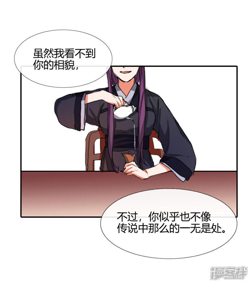 丑颜王爷我要了漫画 第12话 - 漫客栈