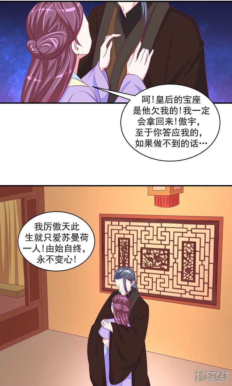 蛇蝎不好惹:弃后也妖娆漫画 第29话上 - 漫客栈
