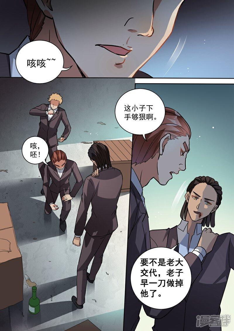 恶魔总裁的祭品新娘漫画 第93话 - 漫客栈