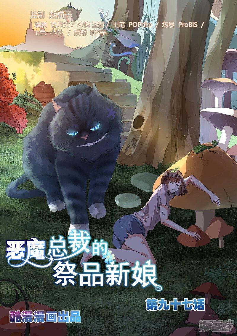 恶魔总裁的祭品新娘漫画 第97话- 漫客栈