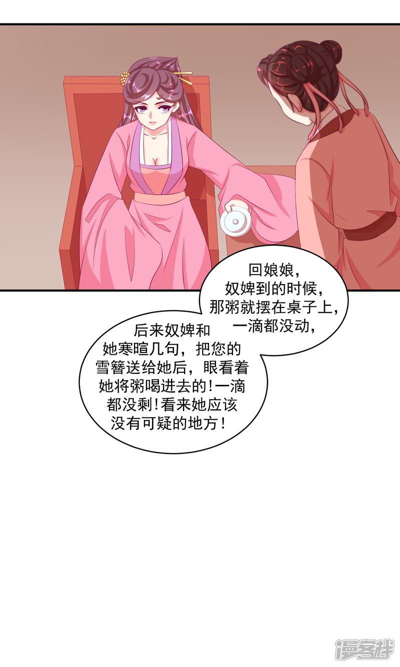 蛇蝎不好惹:弃后也妖娆漫画 第34话上 - 漫客栈