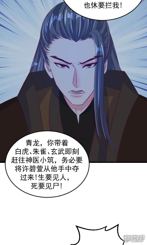 蛇蝎不好惹:弃后也妖娆漫画 第35话下 - 漫客栈