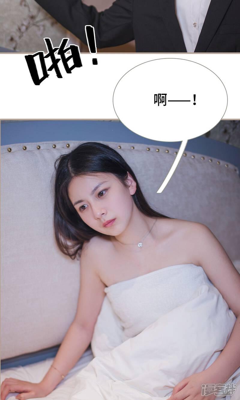 报复游戏:绑来的女佣漫画 第7话 - 漫客栈