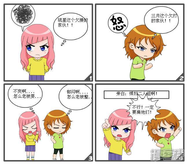 漫画X2悍妇第一话-漫图片客栈龙虾漫画图片