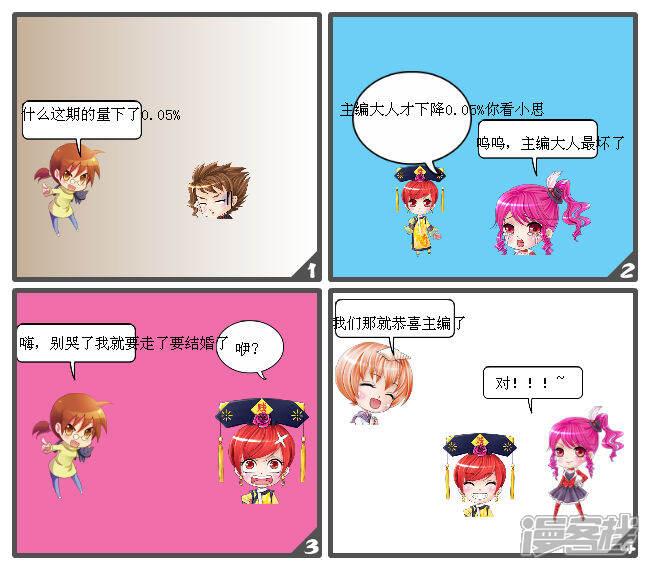 母老虎要出嫁了!!!~客栈第一话-漫漫画漫画金龙作品图片