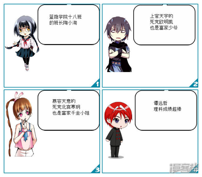 刁蛮漫画VSa漫画千金漫画第一话-漫客栈h少爷犬杀图片
